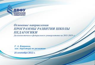 Г. А. Капранов,  зам. директора по развитию