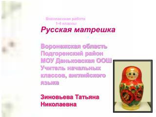 Воронежская область          Подгоренский район МОУ Даньковская ООШ