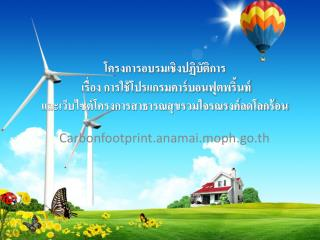Carbonfootprint.anamai.moph.go.th