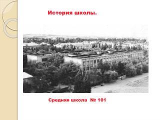 История школы.