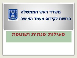 משרד ראש הממשלה הרשות לקידום מעמד  האישה