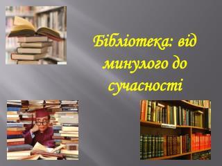 Бібліотека: від минулого до сучасності