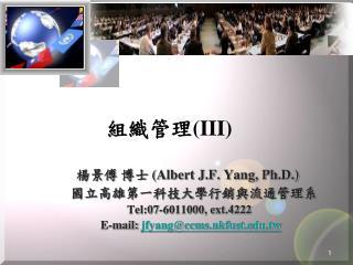 組織管理 (III)