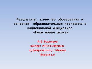 А.Б. Воронцов эксперт  ИПОП «Эврика» 15 февраля 2010, г. Ижевск Версия 1.0