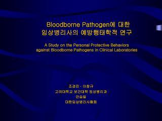 조경진  · 이창규 고려대학교 보건대학 임상병리과 안승일 대한임상병리사협회