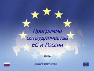 Программа  сотрудничества  ЕС и России