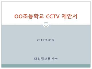 OO 초등학교  CCTV  제안서