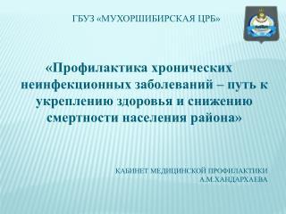ГБУЗ « Мухоршибирская  ЦРБ»