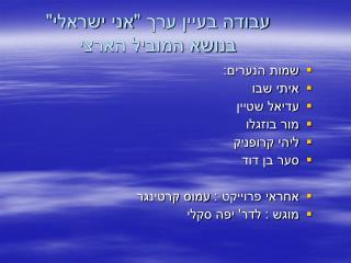 """עבודה בעיין ערך """"אני ישראלי"""" בנושא המוביל הארצי"""