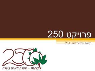 פרויקט 250