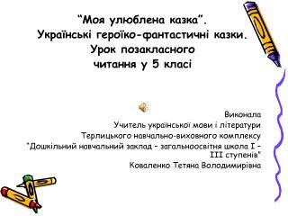"""""""Моя улюблена казка"""". Українські героїко-фантастичні казки. Урок позакласного  читання у 5 класі"""