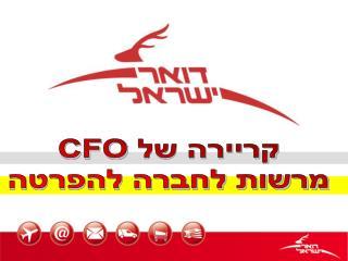 קריירה של  CFO מרשות לחברה להפרטה