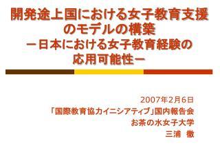 開発途上国における女子教育支援のモデルの構築 -日本における女子教育経験の 応用可能性-