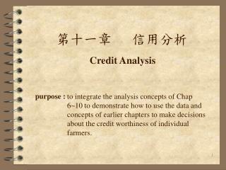 第十一章       信用分析