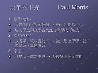 改革的主線            Paul Morris