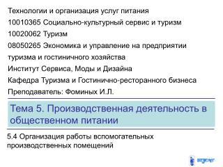 Тема 5. Производственная деятельность в общественном питании