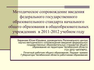 Требования к условиям реализации ФГОС  НОО;
