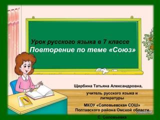 Урок русского языка в 7 классе Повторение по теме «Союз»