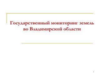Государственный мониторинг земель во Владимирской области
