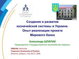 Создание и развитие   казначейской системы в Украине.  Опыт реализации проекта  Мирового банка