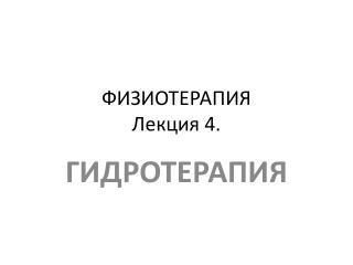 ФИЗИОТЕРАПИЯ Лекция 4.