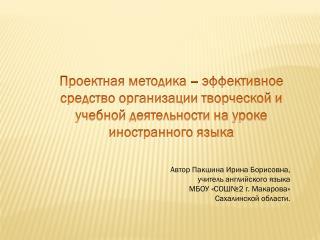 Автор  Пакшина  Ирина Борисовна,                           учитель английского языка