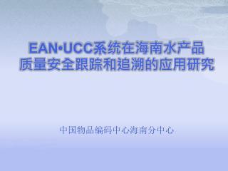 EAN•UCC 系统在海南水产品 质量安全跟踪和追溯的应用研究
