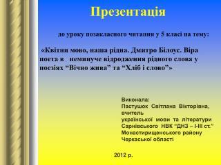 Виконала: Пастушок  Св ітлана  Вікторівна, вчитель  української  мови  та  літератури