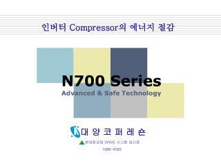 인버터  Compressor 의 에너지 절감