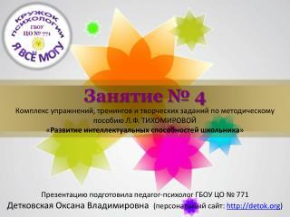 Занятие № 4