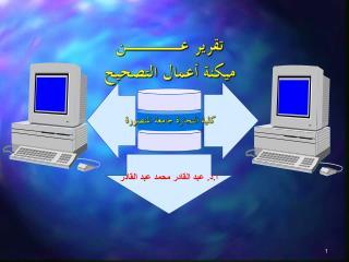 أ.د. عبد القادر محمد عبد القادر