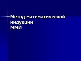 Метод математической индукции ММИ