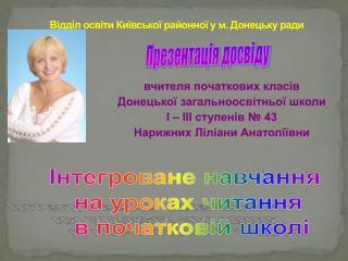Відділ освіти Київської районної у м. Донецьку ради