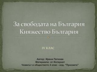 За свободата на България Княжество България