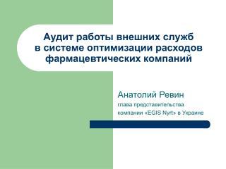 Аудит работы внешних служб  в системе оптимизации расходов фармацевтических компаний