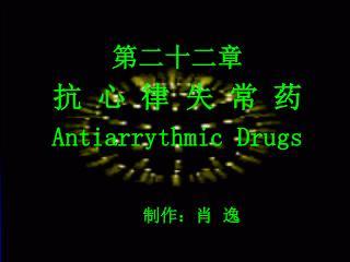 第二十二章 抗 心 律 失 常 药 Antiarrythmic Drugs