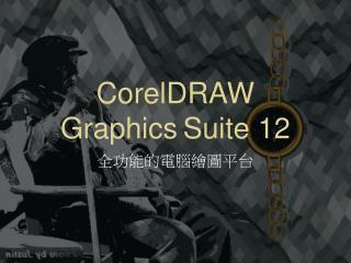 CorelDRAW  Graphics Suite 12