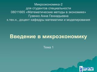 Микроэкономика-2 для студентов специальности  08011665 «Математические методы в экономике»