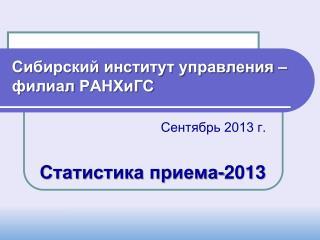 Сибирский институт управления – филиал  РАНХиГС