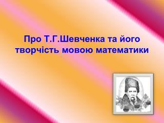 Про Т.Г.Шевченка та його творчість мовою математики