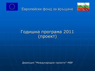 Европейски фонд за връщане