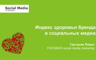 Индекс здоровья бренда в социальных медиа