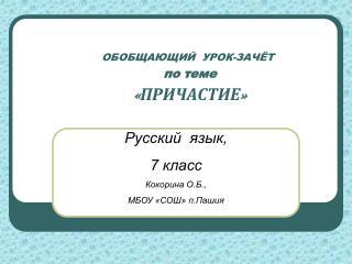 ОБОБЩАЮЩИЙ  УРОК-ЗАЧЁТ по теме «ПРИЧАСТИЕ»