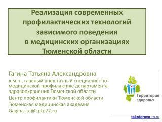 Гагина Татьяна Александровна