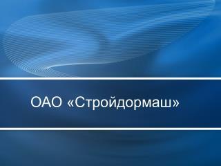 ОАО «Стройдормаш»