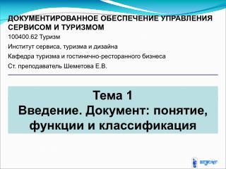 Тема 1   Введение. Документ: понятие, функции и классификация