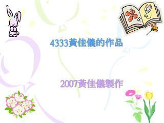 4333 黃佳儀的作品