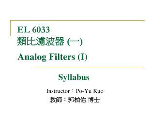 EL 6033 類比濾波器  ( 一 )