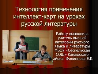 Технология применения интеллект-карт на уроках русской литературы