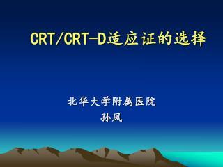 CRT/CRT-D 适应证的选择